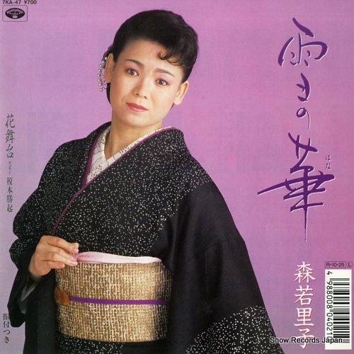 MORIWAKA, SATOKO yuki no hana 7KA-47 - front cover