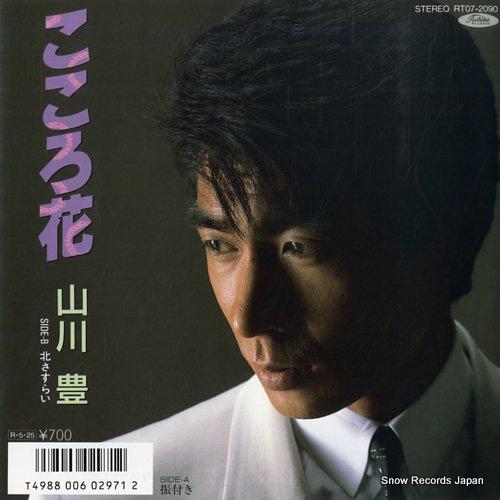 YAMAKAWA, YUTAKA kokorobana RT07-2090 - front cover