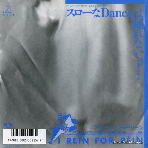 I REIN FOR REIN slow na dance wa odorenai VIHX-1674 - front cover