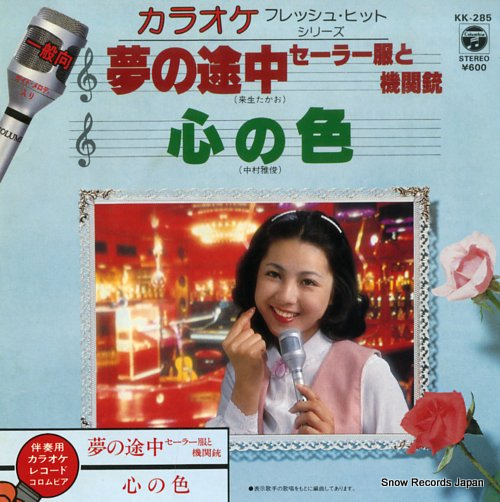 KARAOKE FRESH HIT SERIES yumeno tochu - sailor fuku to kikanju KK-285 - front cover