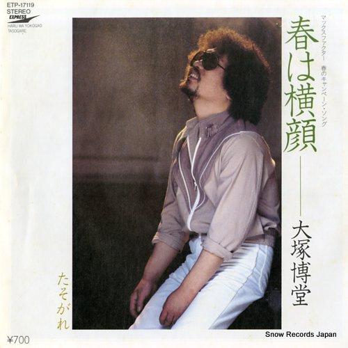 OHTSUKA, HAKUDO haru wa yokogao ETP-17119 - front cover