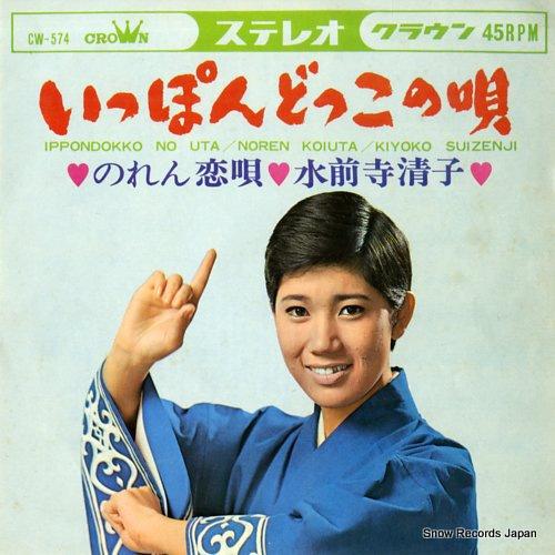 SUIZENJI, KIYOKO ippondokko no uta CW-574 - front cover