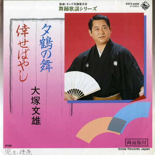 OOTSHUKA, FUMIO yuzuru no mai K07S-6604 - front cover
