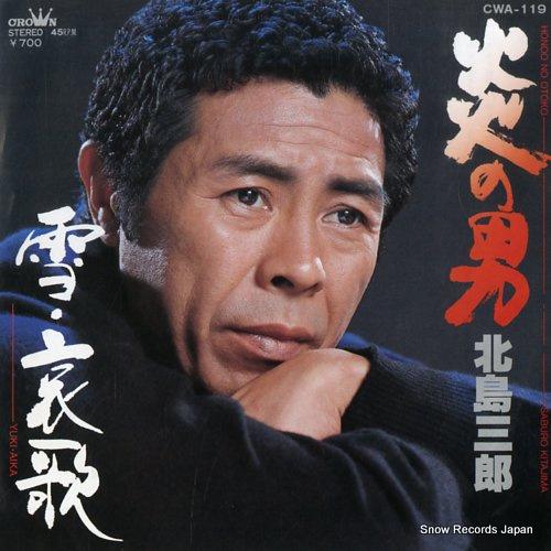 KITAJIMA, SABURO honoo no otoko CWA-119 - front cover