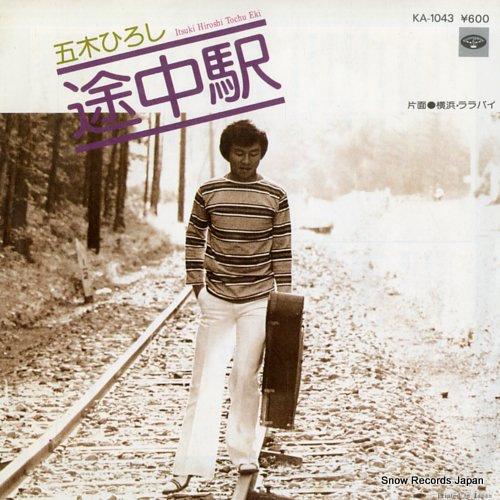 ITSUKI, HIROSHI tochu eki KA-1043 - front cover