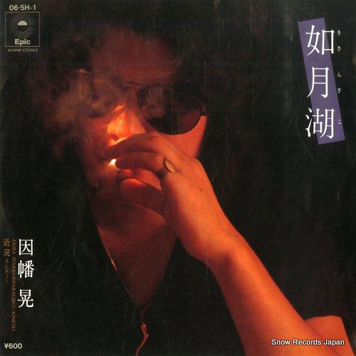 INABA, AKIRA kisaragiko 06.5H-1 - front cover