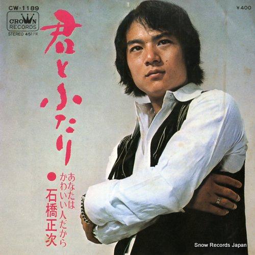 ISHIBASHI, SHOJI kimi to futari CW-1189 - front cover