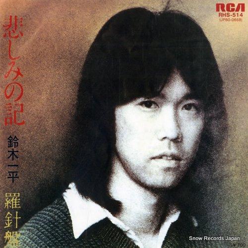 SUZUKI, IPPEI kanashimi no ki RHS-514 - front cover