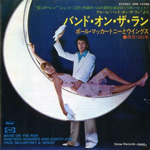 ポール・マッカートニー&ウィングス バンド・オン・ザ・ラン