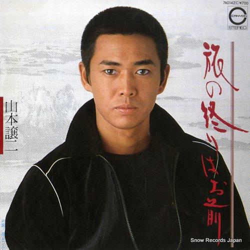 YAMAMOTO, JOJI tabi no owari wa omae 7A0142 - front cover