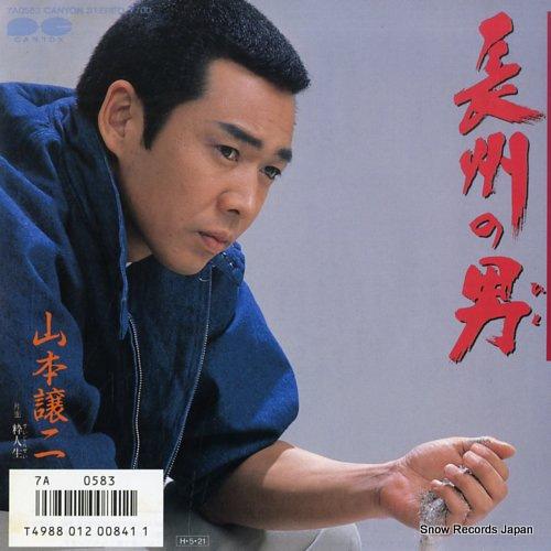 YAMAMOTO, JOJI choshu no hito 7A0583 - front cover