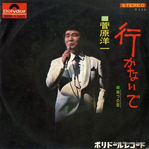 SUGAWARA, YOICHI ikanaide SDR-1320 - front cover