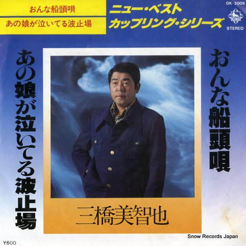 MIHASHI, MICHIYA onna sendo uta GK-2006 - front cover