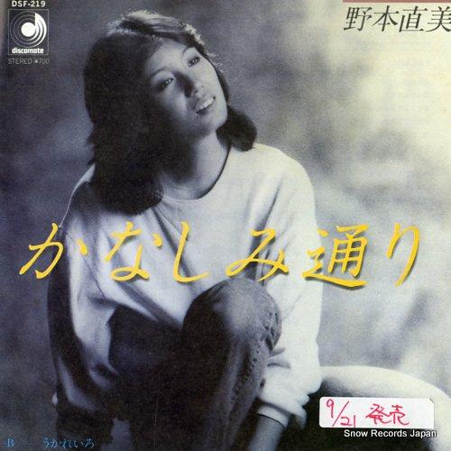 NOMOTO, NAOMI kanashimi dori DSF-219 - front cover