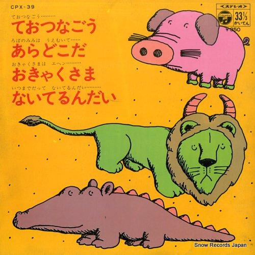 NAKAGAWA, JUNKO te wo tunagou CPX-39 - front cover