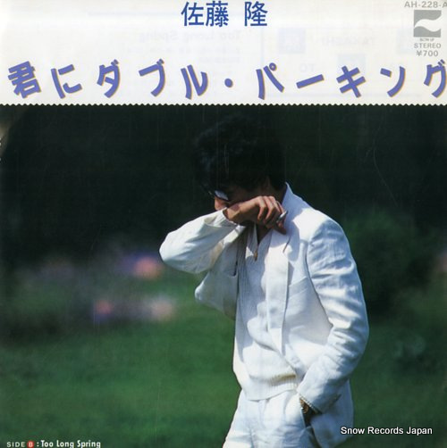 SATO, TAKASHI kimi ni double parking AH-228-A - front cover