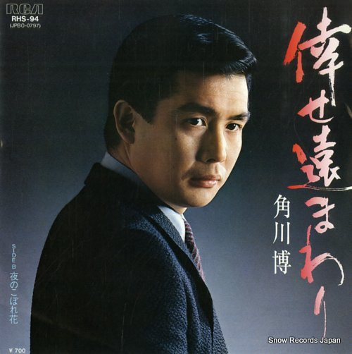 KADOKAWA, HIROSHI shiawase toomawari RHS-94 - front cover