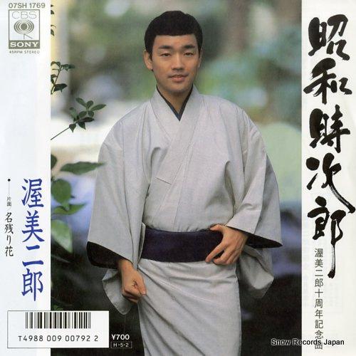 ATSUMI, JIRO showa tokijiro 07SH1769 - front cover