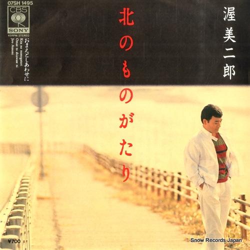 ATSUMI, JIRO kita no monogatari 07SH1495 - front cover