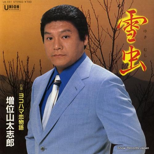 MASUIYAMA, DAISHIRO yukimushi UE-551 - front cover