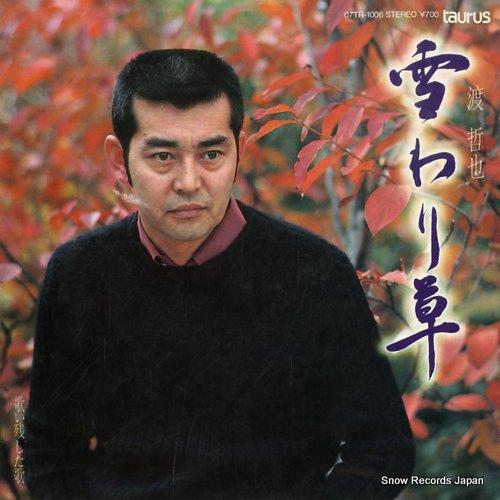 WATARI, TETSUYA yukiwarisou 07TR-1006 - front cover