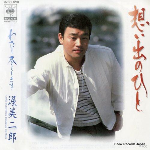 ATSUMI, JIRO omoide no hito 07SH1291 - front cover