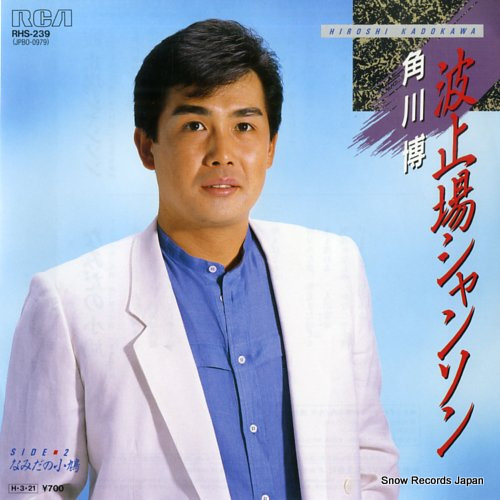 KADOKAWA, HIROSHI hatoba chanson RHS-239 - front cover