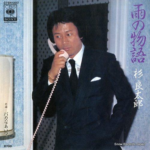 SUGI, RYOTARO ame no monogatari 07SH1207 - front cover