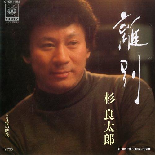 SUGI, RYOTARO ribetsu 07SH1482 - front cover