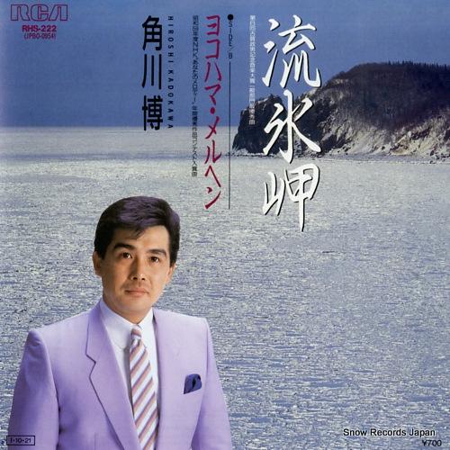 KADOKAWA, HIROSHI ryuhyomisaki RHS-222 - front cover