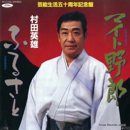 MURATA, HIDEO maito yaro TP-17756 - front cover
