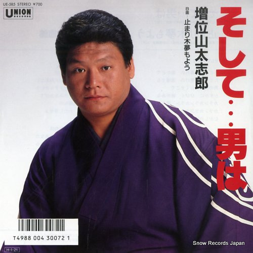 MASUIYAMA, DAISHIRO soshite otokowa UE-585 - front cover
