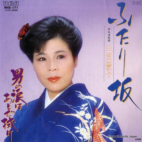 MIKASA, YUKO futarizaka RHS-171 - front cover