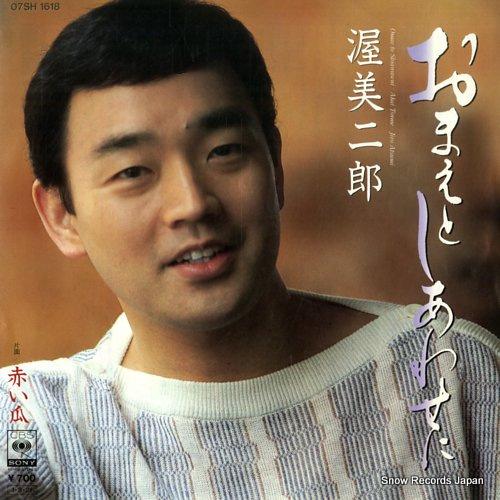 ATSUMI, JIRO omae to shiawaseni 07SH1618 - front cover