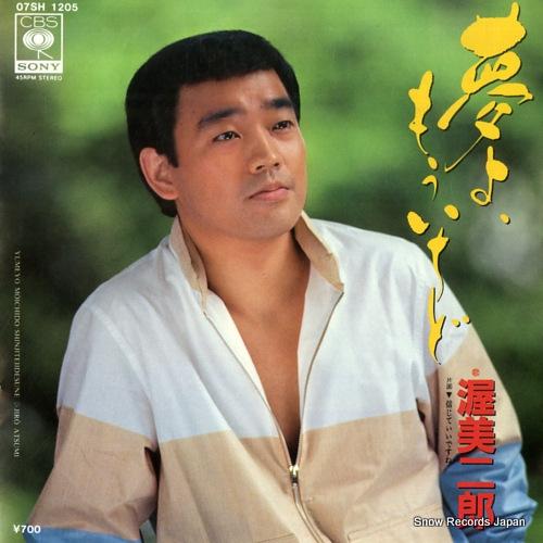 ATSUMI, JIRO yume yo, mouichido 07SH1205 - front cover