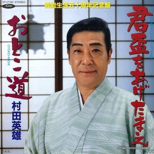 MURATA, HIDEO kimisakazuki wo agetamae TP-17760 - front cover