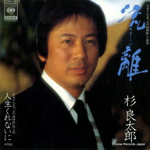 SUGI, RYOTARO sasurai 07SH1237 - front cover