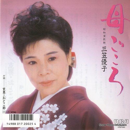 MIKASA, YUKO hahagokoro RHS-244 - front cover