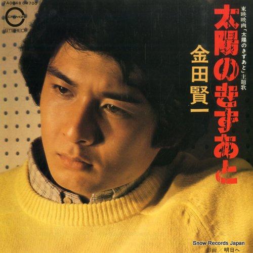 KANEDA, KENICHI taiyo no kizuato 7A0048 - front cover
