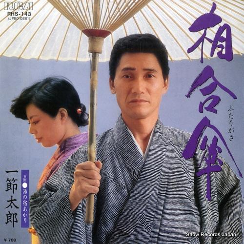 HITOFUSHI, TARO futarigasa RHS-143 - front cover