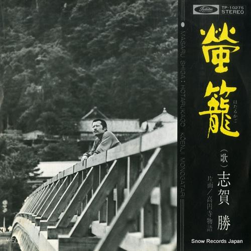 SHIGA, MASARU hotarukago TP-10275 - front cover