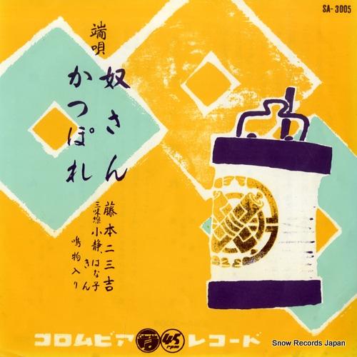 FUJIMOTO, FUMIKICHI hauta yakkosan SA-3005 - front cover