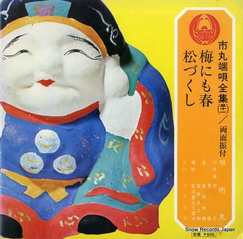 ICHIMARU hauta zenshu 31 OV-731-S - front cover