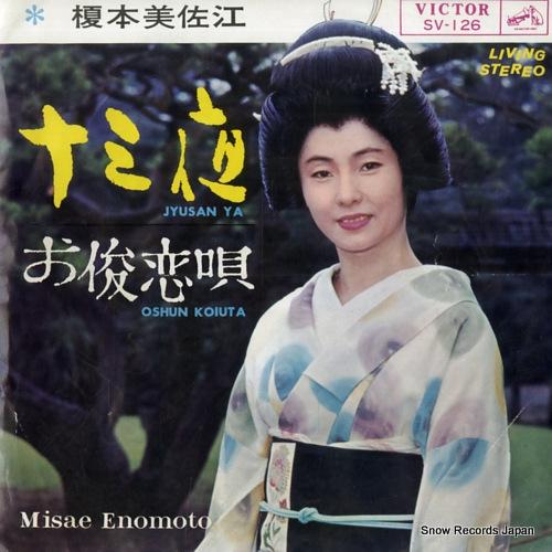 ENOMOTO, MISAE jusan ya SV-126 - front cover