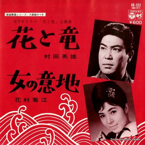 MURATA, HIDEO hana to ryu AK-522 - front cover