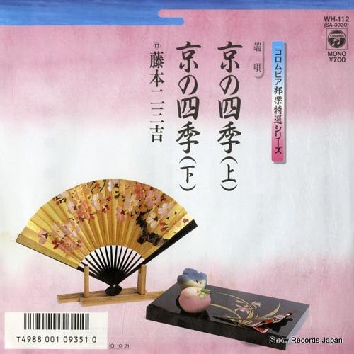 FUJIMOTO, FUMIKICHI kyo no shiki(jo) WH-112 - front cover