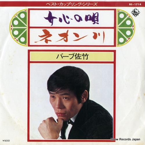 BARB SATAKE onnagokoro no uta BS-1714 - front cover