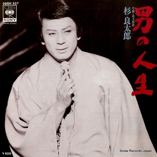 SUGI, RYOTARO otoko no jinsei 06SH527 - front cover