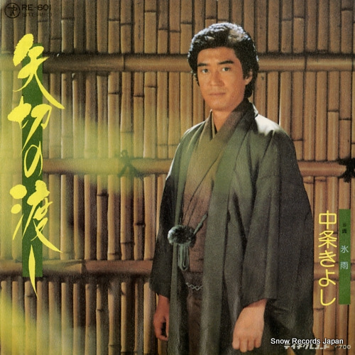 NAKAJO, KIYOSHI yagiri no watashi RE-601 - front cover