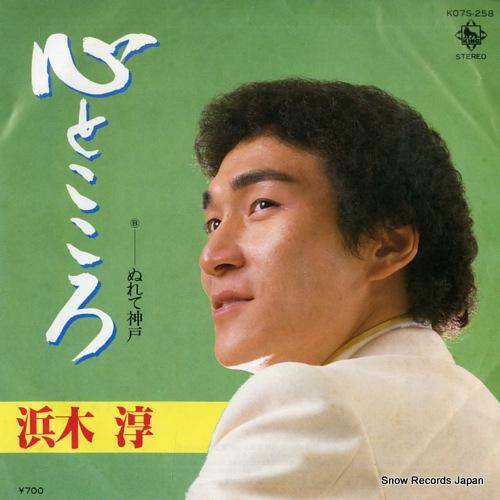 HAMAKI, JUN kokoro to kokoro K07S-258 - front cover